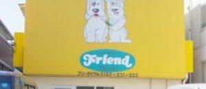 ペットサロン フレンド市川店